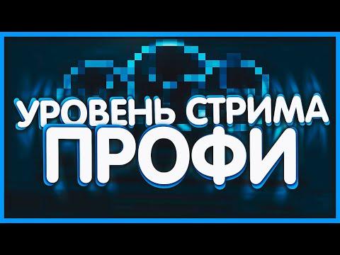 ЛУЧШИЕ ПРОГРАММЫ ДЛЯ СТРИМА НА АНДРОИД В 2020!
