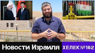 Китайское предупреждение | Новости Израиля | Хелек выпуск№162 / 02.08.2020