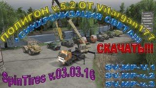 Spin Tires 03.03.16  POLIGON 5.2 от Vitargan 177+СИНХР. СВЕТА SV.MP-v.1-v.2-v.3