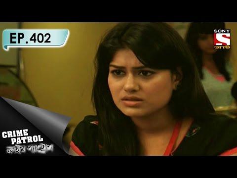 Crime Patrol - ক্রাইম প্যাট্রোল (Bengali) - Ep 402 - The Victim-2