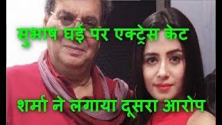 #Metoo Filmmaker Subhash Ghai पर लगा second charge, Actress Kate Sharma Actress Kate Sharma ने कहा