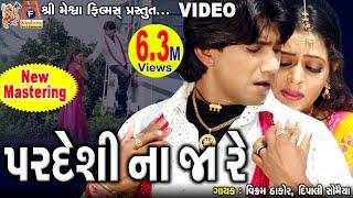 Pardeshi Na ja Re || Vikram Thakor || Gujarati Sad Song || Sad Video || Meshwa Films ||