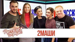 2Маши в утреннем шоу «Русские Перцы»