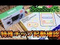 Supaboy SFC #2 特殊チップ起動確認