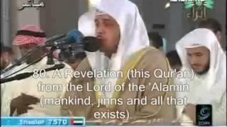 Khalid Al Juhaym- PART 2 Taraweeh Surah Al-Waqiah -Beautiful Voice