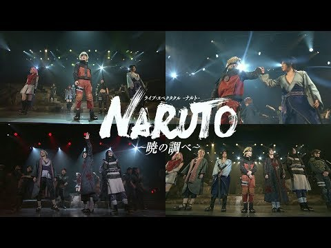 Live Spectacle NARUTO 2017 ~Akatsuki no Shirabe~ Hikari Oikakete   All Cast