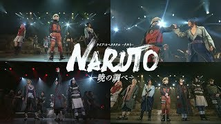 Video Live Spectacle NARUTO 2017 ~Akatsuki no Shirabe~ Hikari Oikakete | All Cast download MP3, 3GP, MP4, WEBM, AVI, FLV September 2018