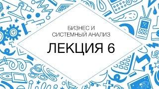 6. БиСА. Анализ и определение проблемы