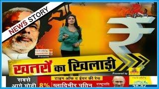Reports of the PM Modi's biggest risks