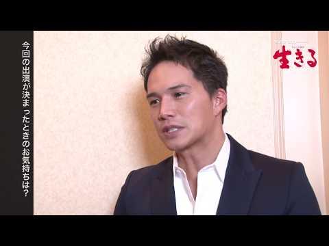 ミュージカル『生きる』市原隼人 コメント動画