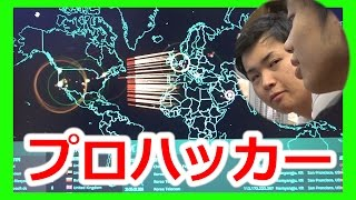 【ドッキリ】もしも友達がプロハッカーだったら止める?止めない? thumbnail