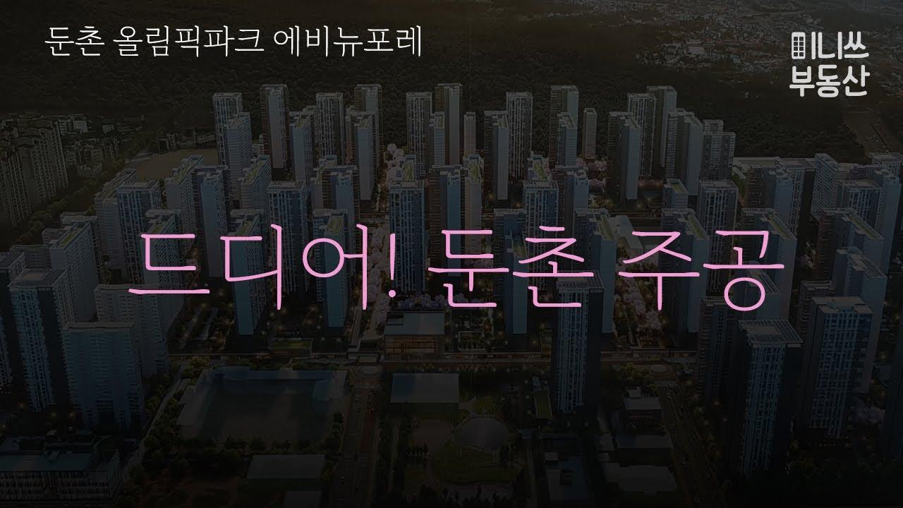 서울 청약 드디어! 둔촌 주공 (둔촌 올림픽파크 에비뉴포레), 평면도 17개 예정