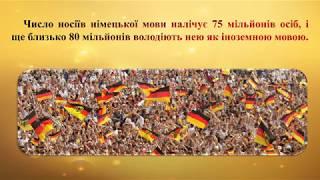 видео Німеччина, цікаві факти