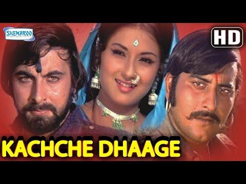 Kachhe Dhaage (1973) (HD+Eng Subs) - Vinod Khanna | Moushumi Chatterjee | Kabir Bedi - Best Movie