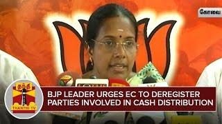 Vanathi Srinivasan urges EC to Deregister Parties involved Cash Distribution – Thanthi Tv
