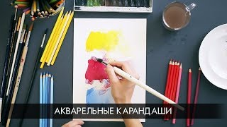 Как рисовать акварельными карандашами
