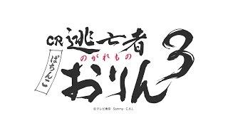「CR逃亡者おりん3」PV 青山倫子 動画 24