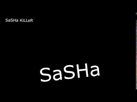 SaSHa KiLLeR # № 1 интро