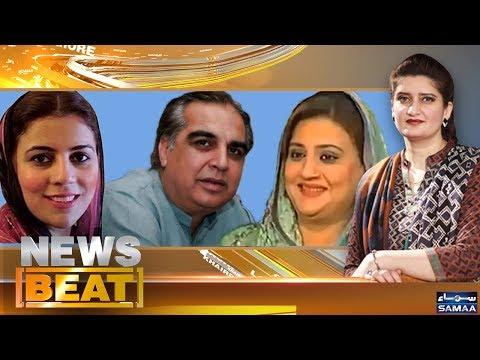 PPP Ka Manshoor, NAB Ki Phurtiyan | News Beat | Paras Jahanzeb | SAMAA TV | 29 June 2018