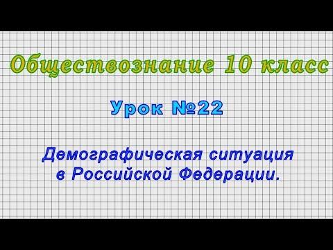 Обществознание 10 класс (Урок№22 - Демографическая ситуация в Российской Федерации.)
