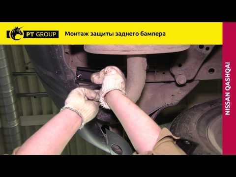 Nissan Qashqai Монтаж защиты заднего бампера