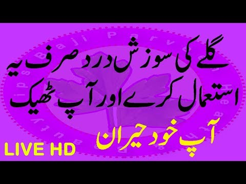 Gale Me Dard Ka Ilaj | Hindi,galay ki tamam bemarion ka ilaj/acute laryngitis treatment Baji Pareen