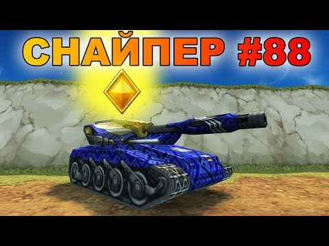 ТАНКИ ОНЛАЙН - СНАЙПЕР #88 I НОВАЯ ЗВАНОЧКА