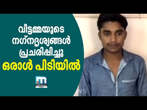 Youth arrested for live telecasting sexual act with woman   Mahtrubhumi News