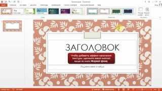 Уроки Microsoft Office. Создание дизайна презентации в программе PowerPoint