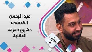 عبد الرحمن القيسي - مشروع الفرقة العائلية