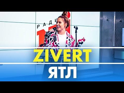 @Zivert - ЯТЛ  (Live @ Радио ENERGY)