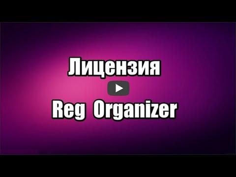 Лицензия Reg Organizer. Оптимизация Windows