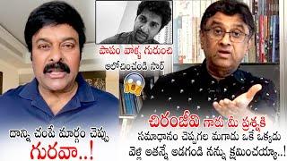 Doctor Gurava Reddy Shocks On Megastar Chiranjeevi's Most Relevent Question | APTS BUZZ
