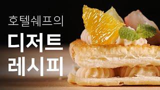 호텔 디저트 쉐프의 밀푀유 레시피 (feat. 후렌치파…