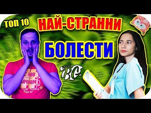 Топ 10 НАЙ-СТРАННИ Болести