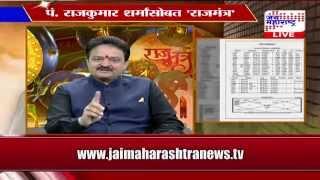 Rajmantra: How Will Be Narendra Modi Political Year With Pandit Raj Kumar Sharma