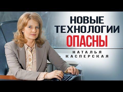 Наталья Касперская: Мы