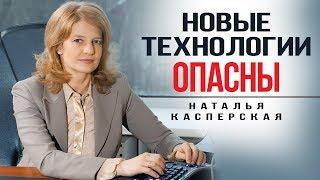 Наталья Касперская: Мы создаём цифровой щит Рoccии