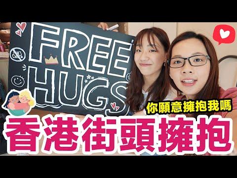 滴妹到香港街頭『擁抱陌生人』會有人理嗎? ♥ 滴妹 feat. Cynthia