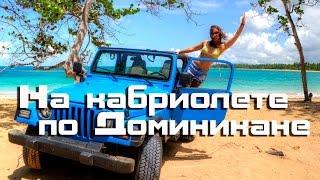 видео Отдых в Доминикане| Достопримечательности Доминиканы