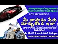 Name transfer old vehicle name transfer rc card name change selling of old vehicle ap rta