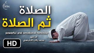 الصلاة ثم الصلاة ( مؤثر ) || من روائع د. محمد راتب النابلسي