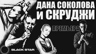 Дана Соколова & Скруджи - Самые эмоциональные артисты Black Star (drawing by Ellen Sunbeam)