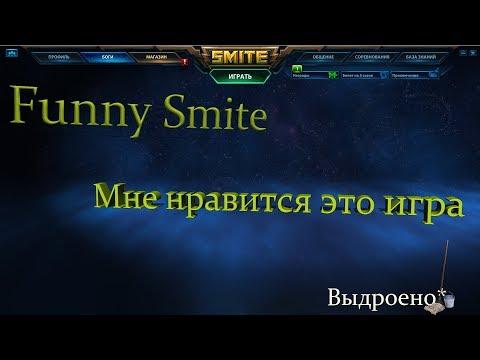 видео: Наглость второе счастье. funny smite.