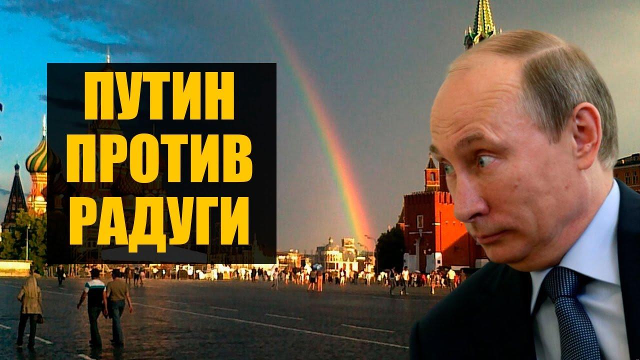 Радугу признали пропагандой ЛГБТ в России