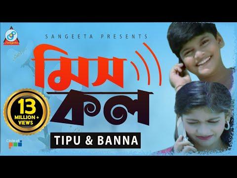 Missed Call by Tipu & Banna - Khude Gaanraaj   Sangeeta