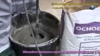 видео Шпатлевка Т-30  фасадная белая