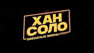 Хан Соло: Звёздные Войны. Истории - первый трейлер