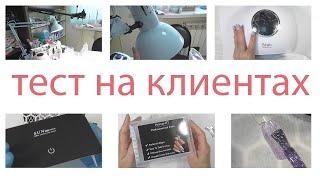 Распаковка лампы для маникюра гель лак верхние формы чехол для телефона