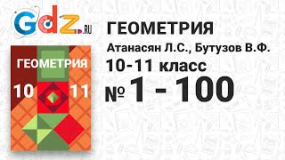 № 1-100 - Геометрия 10-11 класс Атанасян